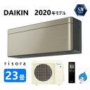 ダイキン ルームエアコン 冷暖・除湿・SXシリーズ S71XTSXP(N):(F71XTSXP(N) + R71XSXP + リモコン )・単200V・23畳・2020年モデル∴ ツイルゴールド (旧品番 S71WTSXP(N)) DAIKIN