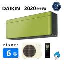 ダイキン ルームエアコン 冷暖・除湿・SXシリーズ S22XTSXS(L):(F22XTSXS(L) + R22XSXS + リモコン )・ 6畳・2020年モデル∴ オリーブグリーン (旧品番 S22WTSXS(L)) DAIKIN