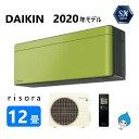 ダイキン ルームエアコン 冷暖・除湿・SXシリーズ S36XTSXS(L):(F36XTSXS(L) + R36XSXS + リモコン )・ 12畳・2020年モデル∴ オリーブグリーン (旧品番 S36WTSXS(L)) DAIKIN