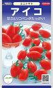 ミニトマト 種 アイコ 小袋(採苗本数1