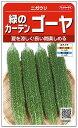 ゴーヤ 種 『緑のカーテンゴーヤ』 小袋(採苗本数5本) サ...