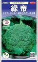 ブロッコリー 種 『緑帝』 ペレット5000粒 サカタのタネ