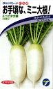 ミニダイコン 種 『ミニピタ大根』 小袋(5.1ml) タカヤマシード