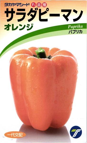 パプリカ サラダピーマン オレンジ(種)