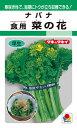 ナバナ 種 『食用 菜の花』 1dl タキイ種苗