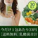 【今だけ1包あたり33円】【青汁 30包】 グリーンスムージー 送料無料 乳酸菌 お試し 1ヵ月分 ...