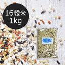 【16穀米MX 1kg】送料無料 十六穀米 送料無料 種商 はだか麦 大麦 もち玄米 もちきび もちあわ 黒米 とうもろこし 黒大豆 ひえ もち麦 アマランサス はと麦 赤米 黒ごま 500g 600g 700g 800g 900g