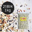 ◇楽天ランキング2位入賞◇ 雑穀米 21穀米 1kg ◆レビ...