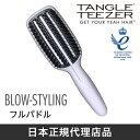 """ブロースタイリング フルパドル """"Blow-Styling"""" By TANGLE TEEZER ヘアブラシ 【イギリス製パドルブラシ】"""