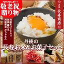【お米 送料無料】★丹後長寿 お米と和菓子セット【