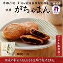 ★がちゃまん 10個入【京都丹後 御菓子司あん】もちもち生地に甘さ控えめの国産大豆粒あんを包みました
