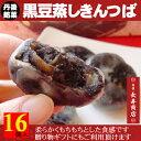 【和菓子 きんつば】★黒豆蒸しきんつば <16個入>【御菓子...