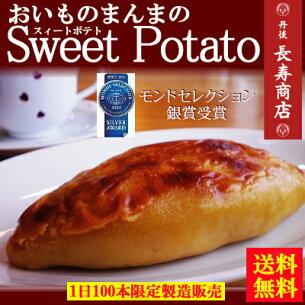 スイートポテト SweetPotato モンドセレクション