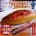 【送料無料】★おいものまんまのSweetPotato1本入【...