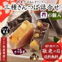 【送料無料】★三種きんつば詰合せ 6個入<芋2・栗2・黒豆2...