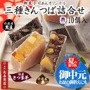 【送料無料】★三種きんつば詰合せ10個入<栗4・芋2・黒豆4...