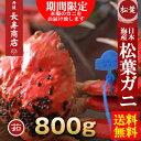 【送料無料】★松葉ガニ特選【茹】大サイズ約800g/1杯【日...