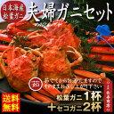 ★日本海産 夫婦ガニセット<ブランド松葉ガニ800g1杯&セコガニ2杯>夫婦蟹セット
