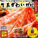 【カニ送料無料】★生本ズワイガニセット【2Lサイズ/4肩】2...