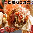 【せこがに 送料無料】★茹セコガニ<150g前後>5杯【冷凍...