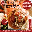 【贈り物 送料無料】★セコガニ大サイズ<180g前後>5杯【...