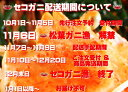 【せこがに 送料無料】★セコガニ大<180g前後>5杯...