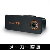 【メーカー直販】【送料無料】前後2カメラ式ドライブレコーダーFineVuT9