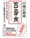 【百草水】百種の健康【ひゃくそうすい】【RCP1209mara】10P21Sep12