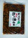 野沢菜ラー油みそ【新発売】【国産野菜使用】10P21Sep12