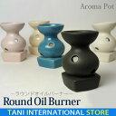 アロマポット Round Oil Burner【Aroma Pot・アロマテラピー・陶器製】【05P03Dec16】