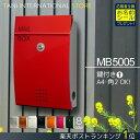 【郵便ポスト 壁付け 郵便受け 壁掛け】EUROデザイナーズポストMB5005 鍵&マグネット
