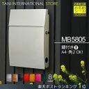 【郵便ポスト 壁付け 郵便ポスト シンプルでおしゃれ】EUROデザイナーズポストMB5805K