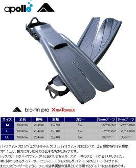 apollo阿波羅生物鰭·專業XT*橡膠吊帶型