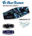 リーフツアラー マスクストラップカバー RA5007 挟み込みタイプ 3色展開