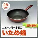 ニューブライトEXいため鍋(中華鍋)28cm 谷口金属工業