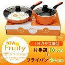 フルーティ フライパン オレンジ