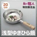 【送料無料商品】和の職人浅型ゆきひら鍋20cm特別限定品