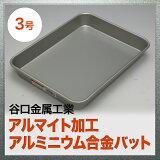 【商品と同梱可】谷口金属工業のアルマイト加工 アルミニウム合金バット3号