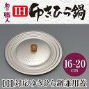 アルミ槌目ゆきひら鍋兼用蓋16〜20cm
