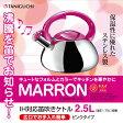 【送料無料(北海道・沖縄・離島除く】IH対応ステンレス笛吹ケトルやかんマロン2.5L ピンク
