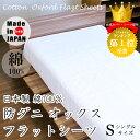 【送料無料】 【日本製】 綿100% 厚地織 防ダニ フラットシーツ シングル 150X250cm