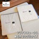 Aquascutum アクアスキュータム 綿毛布 シングルサイズ 綿100% 日本製 国産 東京西川コットンブランケット ブランド綿毛布