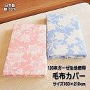 【送料無料】 120本ガーゼ 毛布カバー シングルサイズ 花柄 綿100% ゆったり大きめサイズ 150×210cmの大判サイズ 日本製