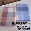 【送料無料】 日本製 チェック柄 掛け布団カバー シングルサイズ 150×200cm 綿100% 表裏両面プリント