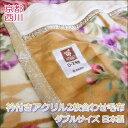 京都西川 衿付きアクリルマイヤー2枚合わせ毛布 花柄 ダブルサイズ 日本製