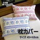 ばらの花柄 ピローケース サイドファスナー付き サイズ 43x63cm 綿100% 日本製の同柄両面プリントの花柄枕カバーです