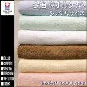 【送料無料】今治タオルケット 今治 タオルケット シングルサイズ ロングパイル 日本製タオルケット