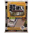 IRIS 超固まる防草砂15Kg C15BR/1個【4142012】