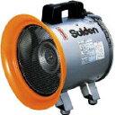 スイデン 送風機(軸流ファンブロワ)ハネ300mm単相100V防食型 SJF300C1/1台【1198998】