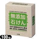 ショッピング無添加せっけん 『あす楽対象』『洗顔石鹸』クロバーコーポレーション 洗顔石鹸WHYシリーズ W無添加石けん WHY-SMU 100g (CLOVER ADDITIVE-FREE SOAP)